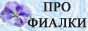 www.profialki.ucoz.ru